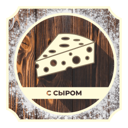 пироги с сыром на заказ в сургуте