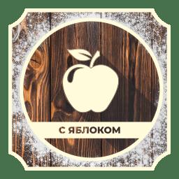 пироги с яблоком на заказ в сургуте