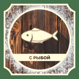 пироги с рыбой на заказ в сургуте